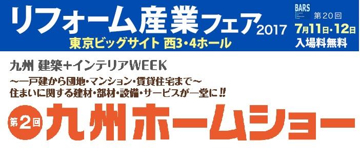 九州ホームショー・リフォーム産業フェアに出展します