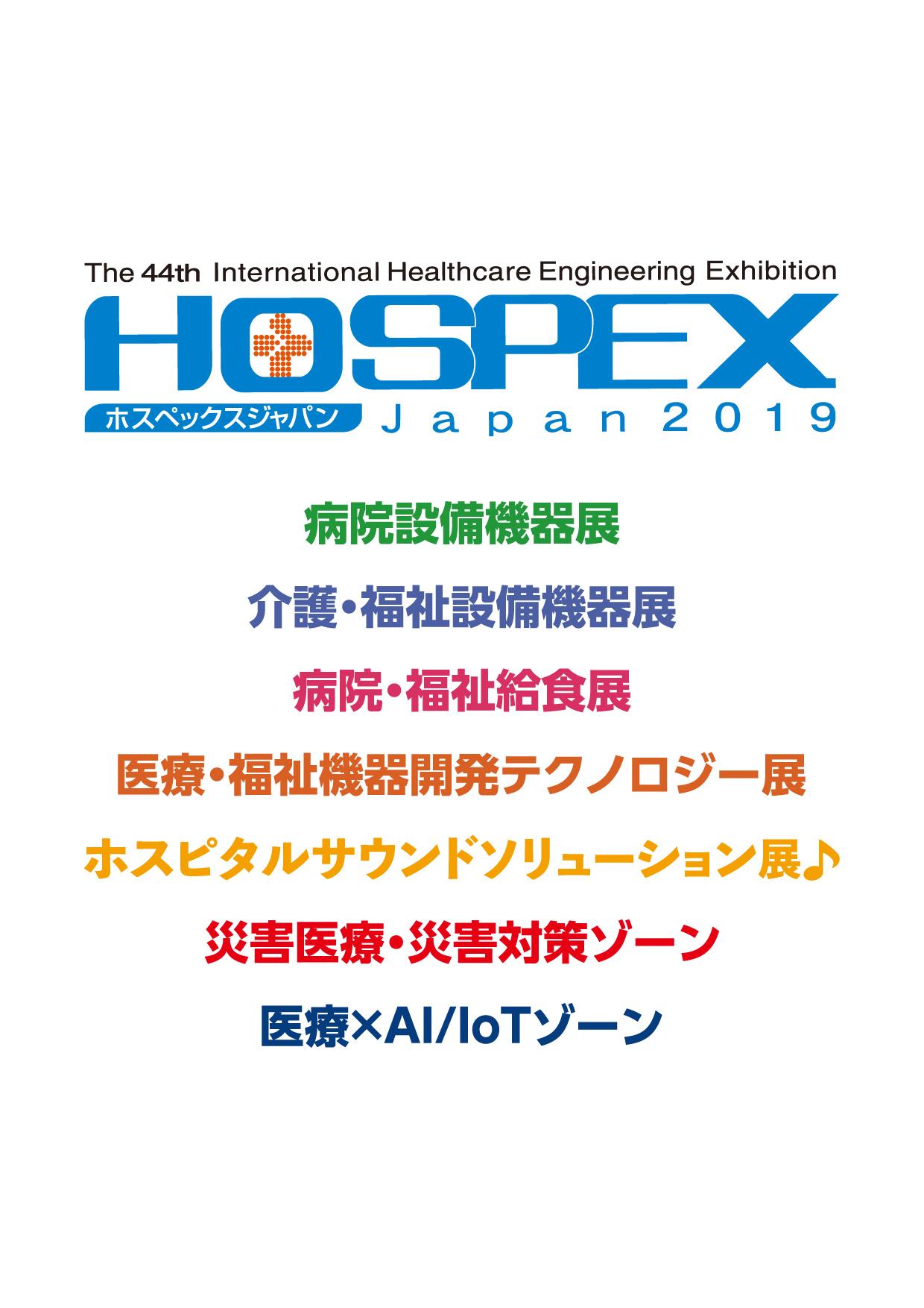 HOSPEX Japan 2019に出展致します