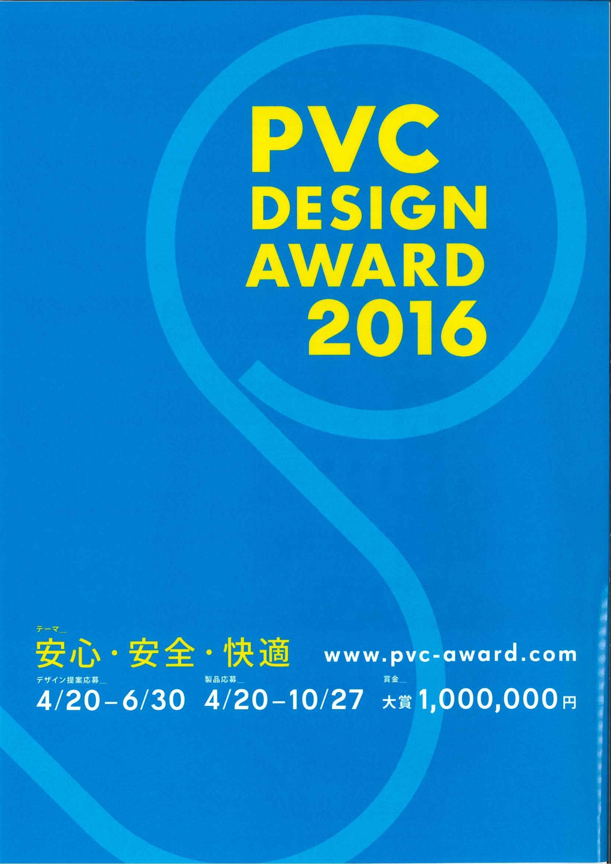 「優秀賞」・「入賞」を受賞しました(PVC DESIGN AWARD 2016)