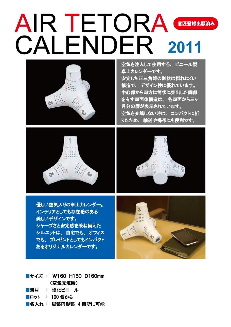 エアテトラカレンダー チラシ