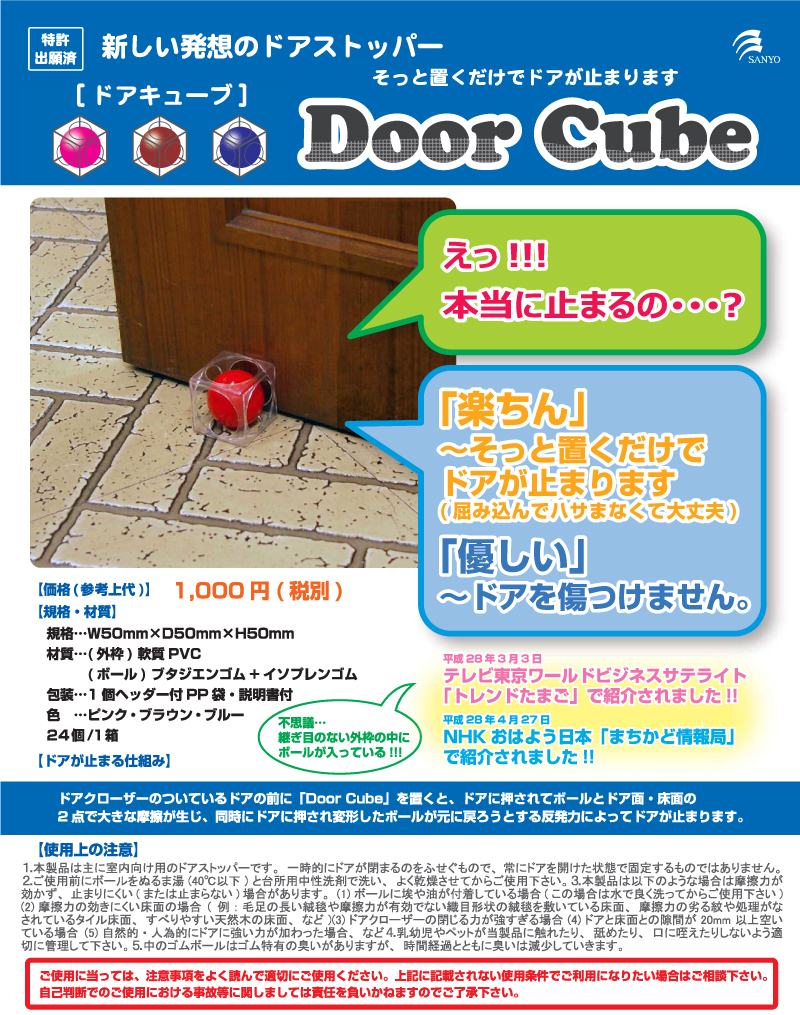 DoorCube[ドアキューブ] チラシ
