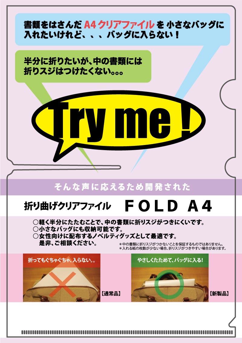 折り曲げクリアファイル FOLD A4 チラシ