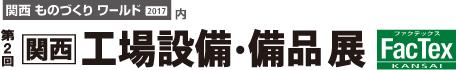 関西 工場設備・備品展に出展します