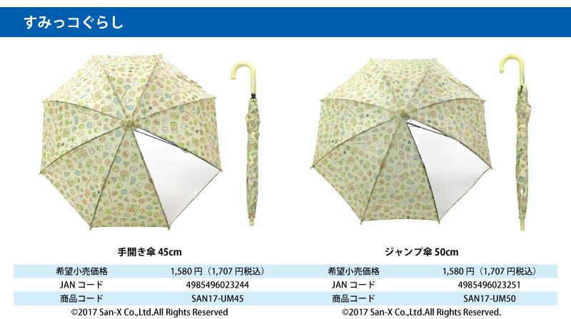 すみっコぐらし 傘(かさ)