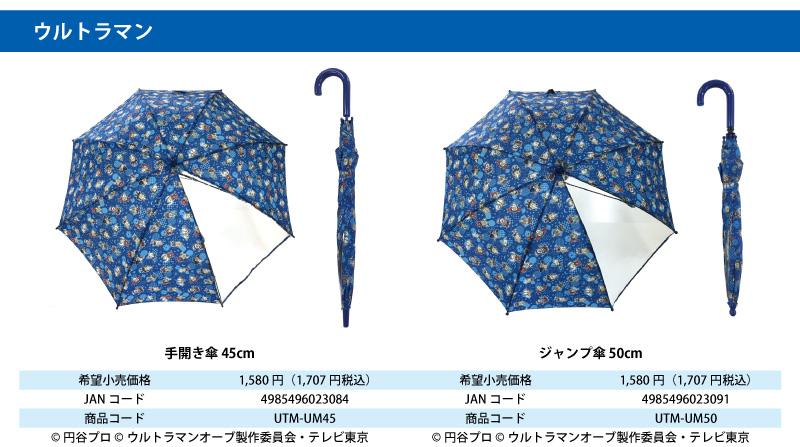 ウルトラマン 傘(かさ)