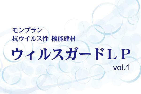【抗ウイルストータルソリューション③】新製品「ウィルスガードLP」